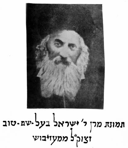 the Ba'al Shem Tov